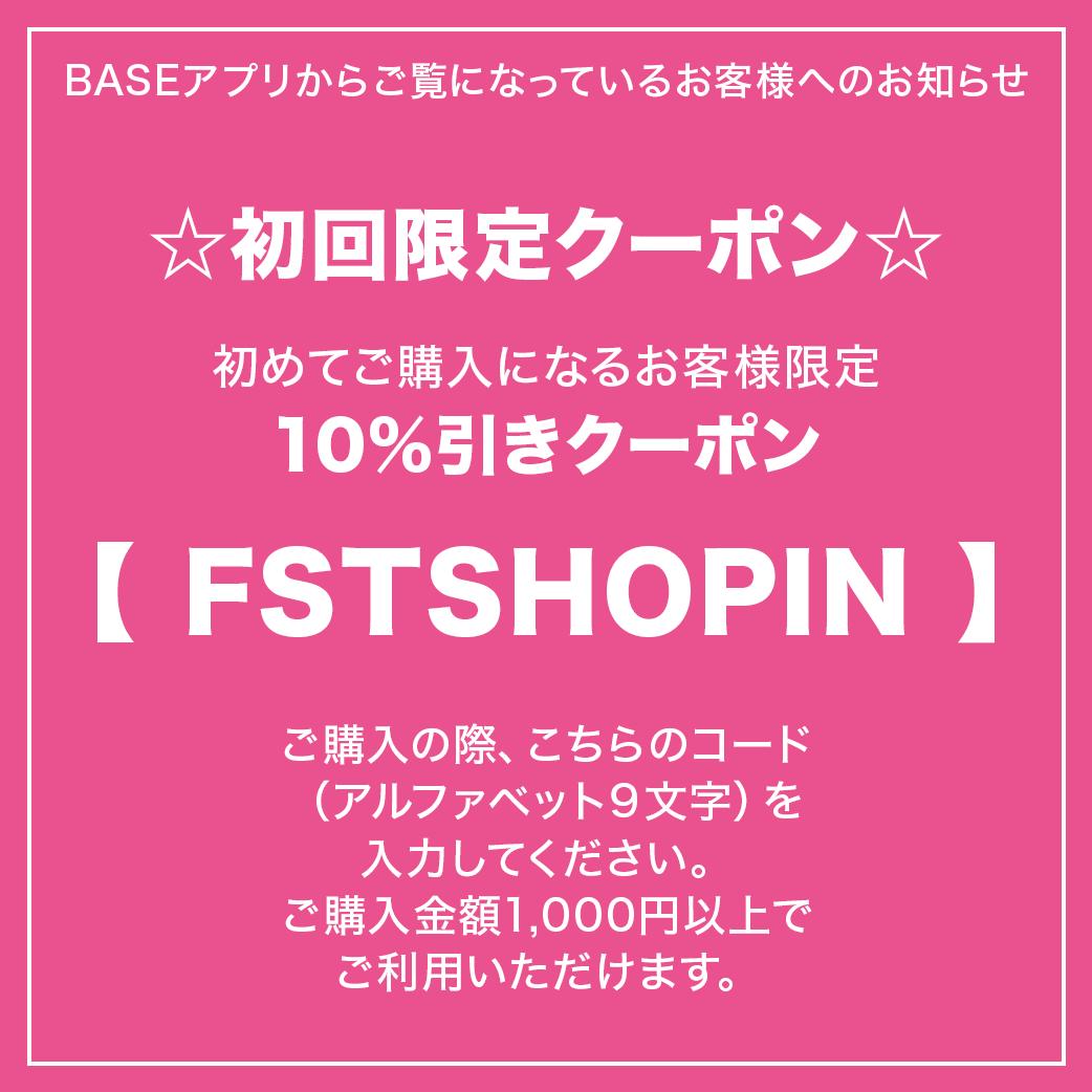☆初回限定10%OFFクーポン【 FSTSHOPIN 】☆をご利用ください!