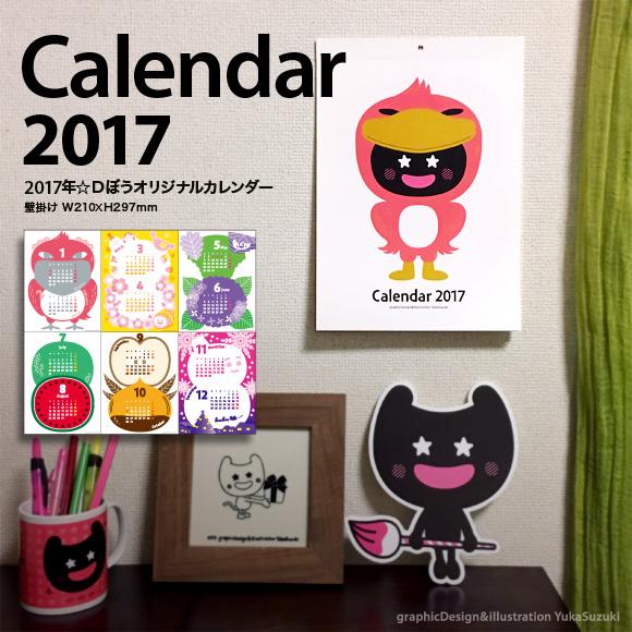 2017年☆Dぼうカレンダー!