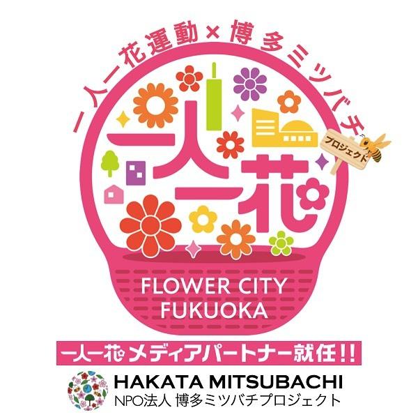 福岡市「一人一花運動」メディアパートナーに就任いたしました🌸