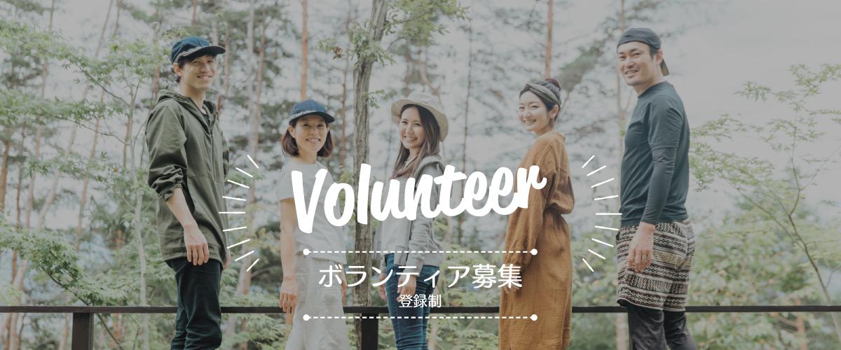 ボランティア募集(登録制)
