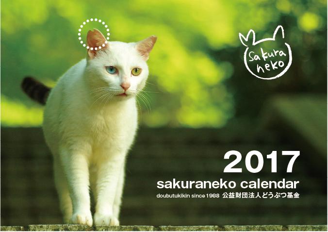 「犬・猫の命を救うチャリティカレンダー」2017年度版 販売スタート
