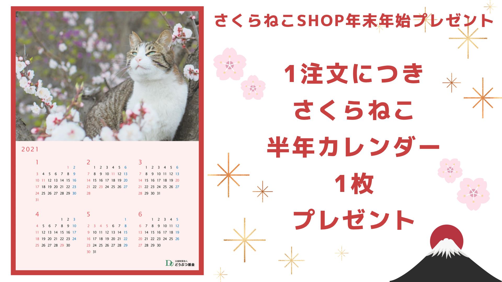 ★年末年始プレゼント★