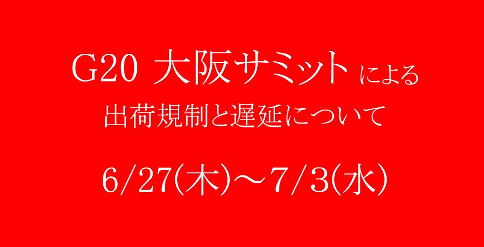 【重要】G20 大阪サミットによる出荷規制と遅延について