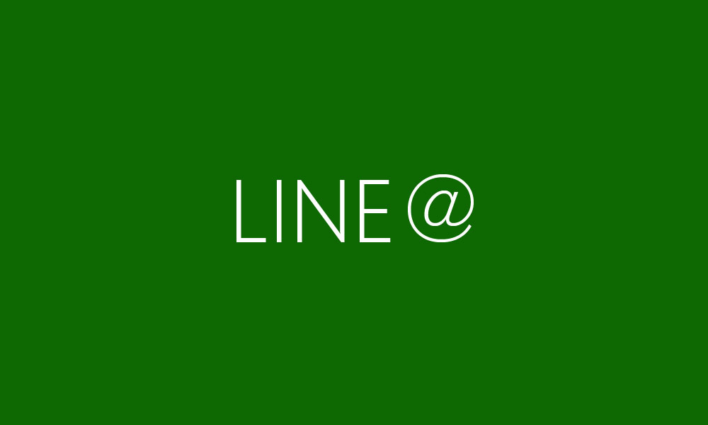 LINE@登録のお願い