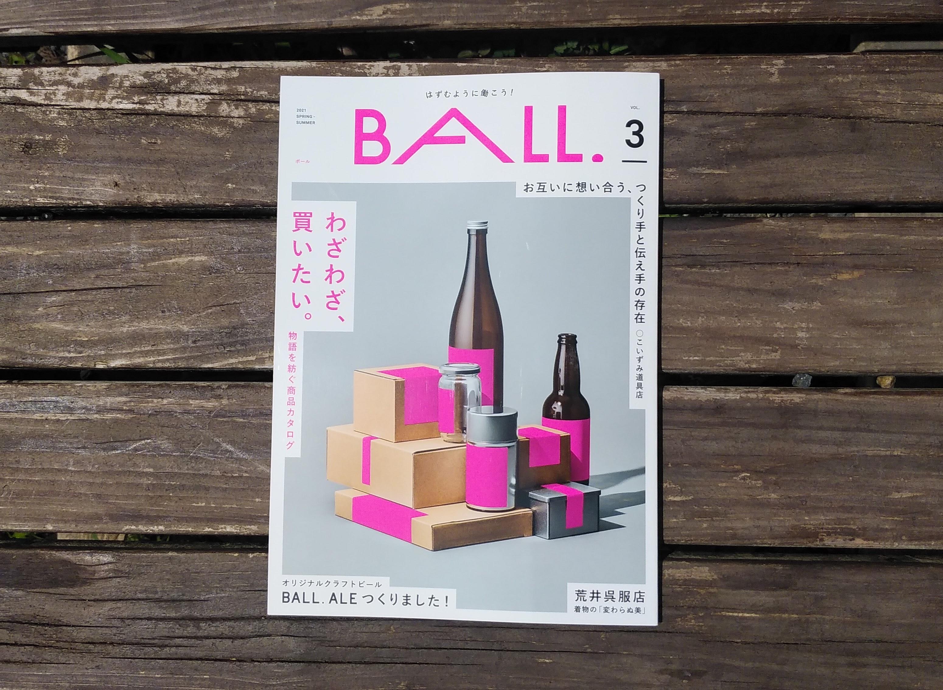 BALL. VOL.3 「わざわざ、買いたい。」に掲載されました