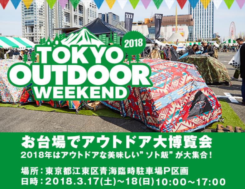 3月 17日(土)・18日(日) TOKYO OUTDOOR WEEKEND2018に出店致します!
