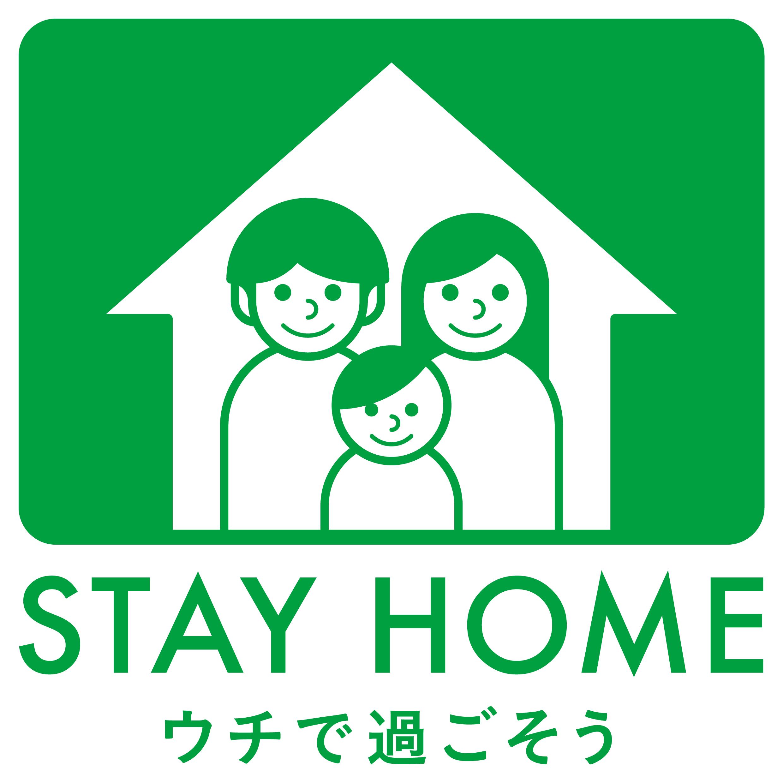 【送料無料キャンペーン】STAY HOME with waen