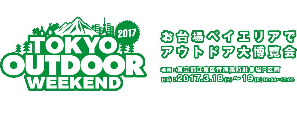 2017年3月18日・19日【TOKYO OUTDOOR WEEKEND2017に出店します!】