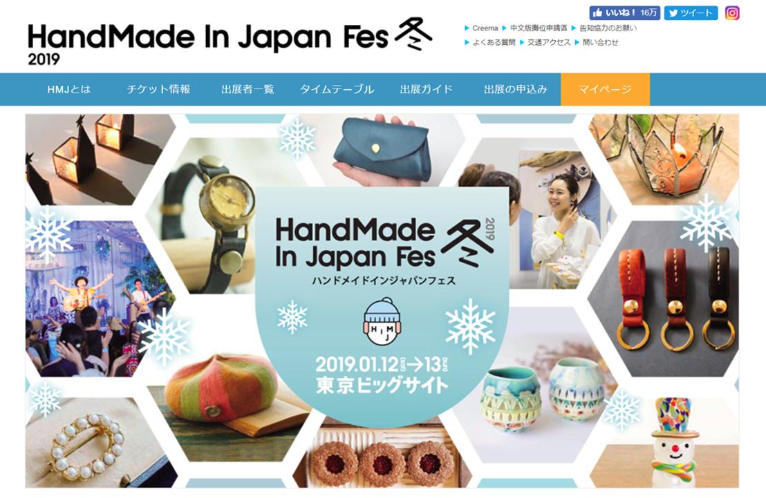 """1/12・13(土・日)""""Hand Made In Japan Fes 冬 2019""""に出店致します"""