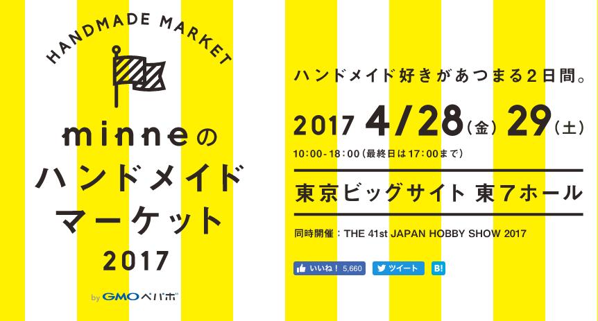 2017年4月29日(土)【minneのハンドメイドマーケット】に出店します!!