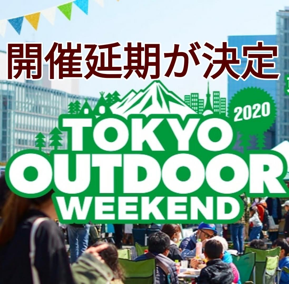 【コロナウイルスの影響により再延期となりました】TOKYO OUTDOOR WEEKEND2020