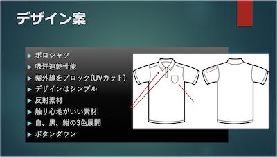 スマートカジュアルな「ポロシャツ」を!!