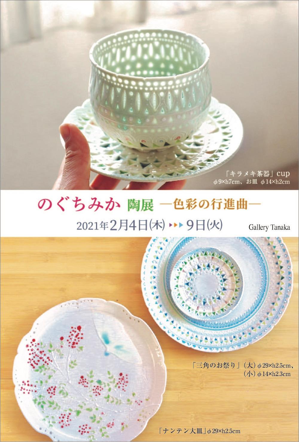 2/4(木)-9(火) 個展@ギャラリー田中(銀座)