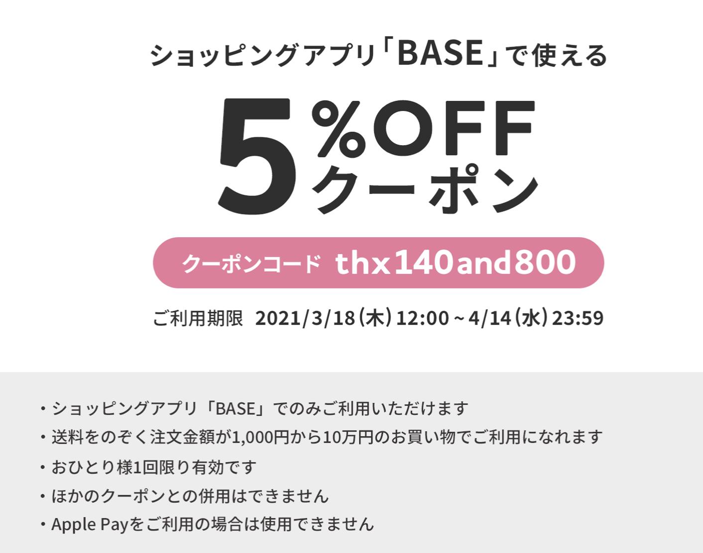 5%OFFクーポン発行中ですよ〜!