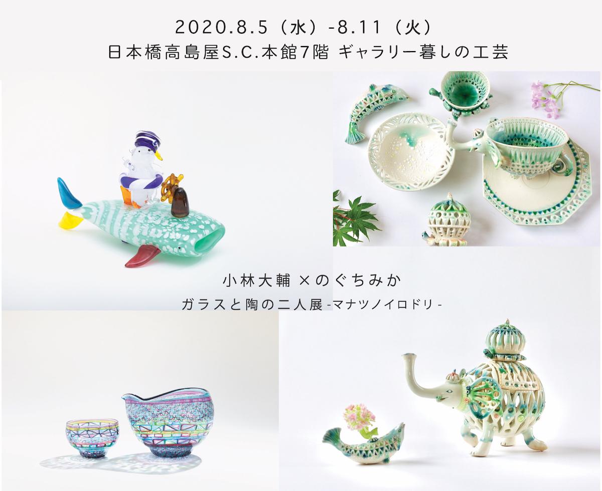 日本橋高島屋2人展のお知らせ(8/5-11)