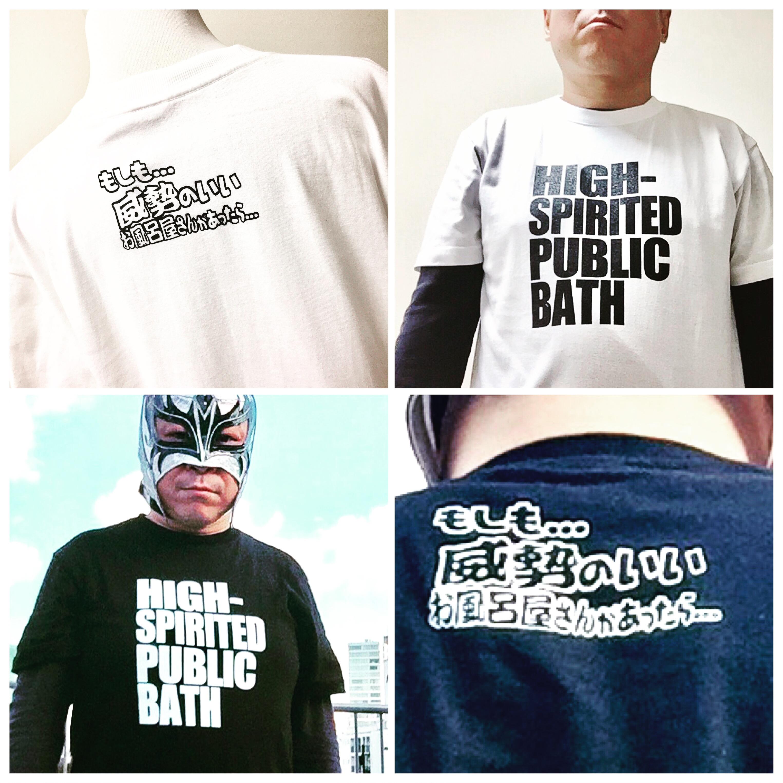 新発売!威勢の良いTシャツ
