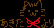 秋田の地元感あふれる情報サイト『あきたより』