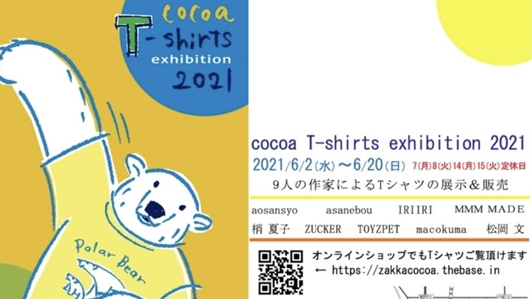 cocoaさんのTシャツ展に参加します。