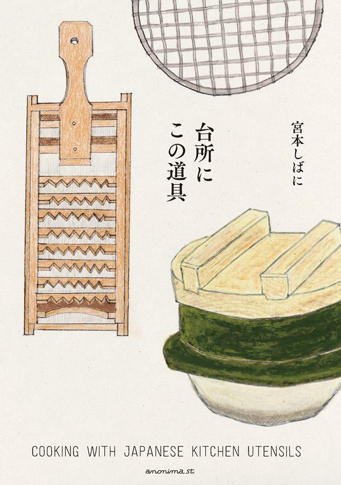 店主著「台所に この道具」(アノニマスタジオ)が近日発売!