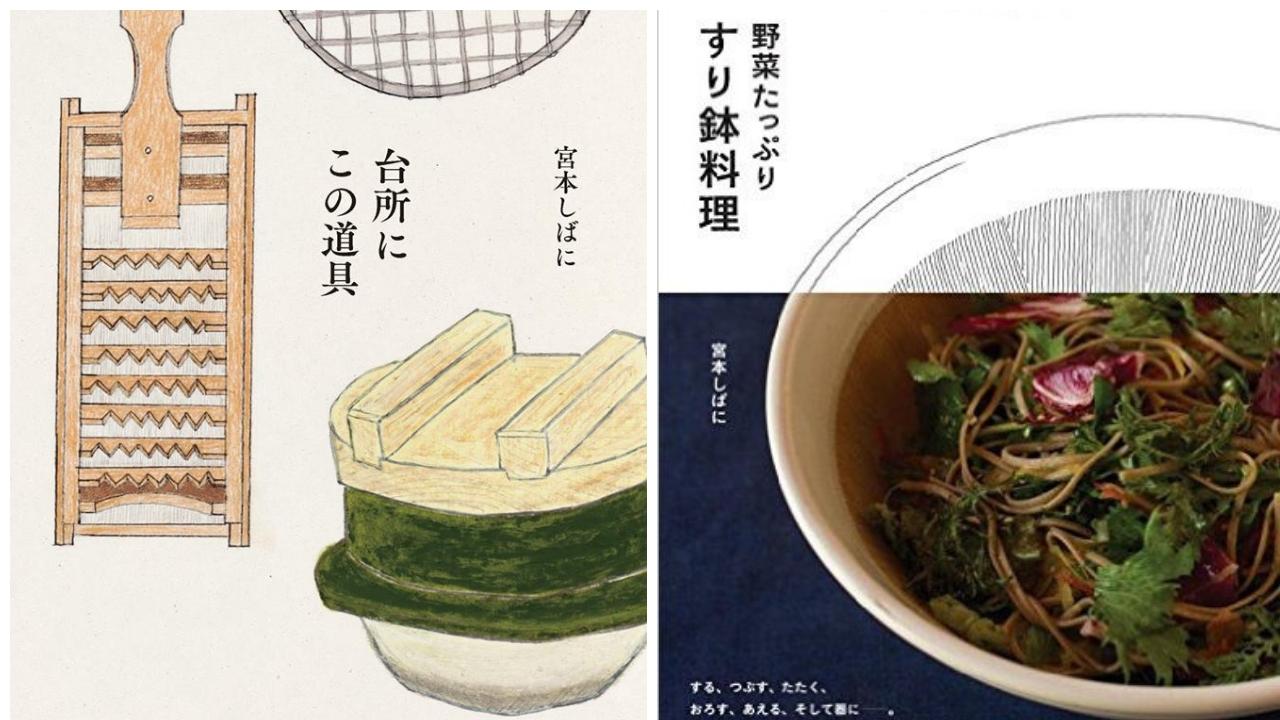 台所道具の書籍2冊