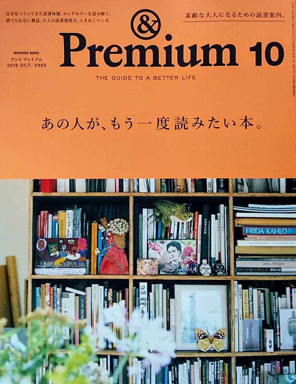 「&Premium 10」で選ばれたこと