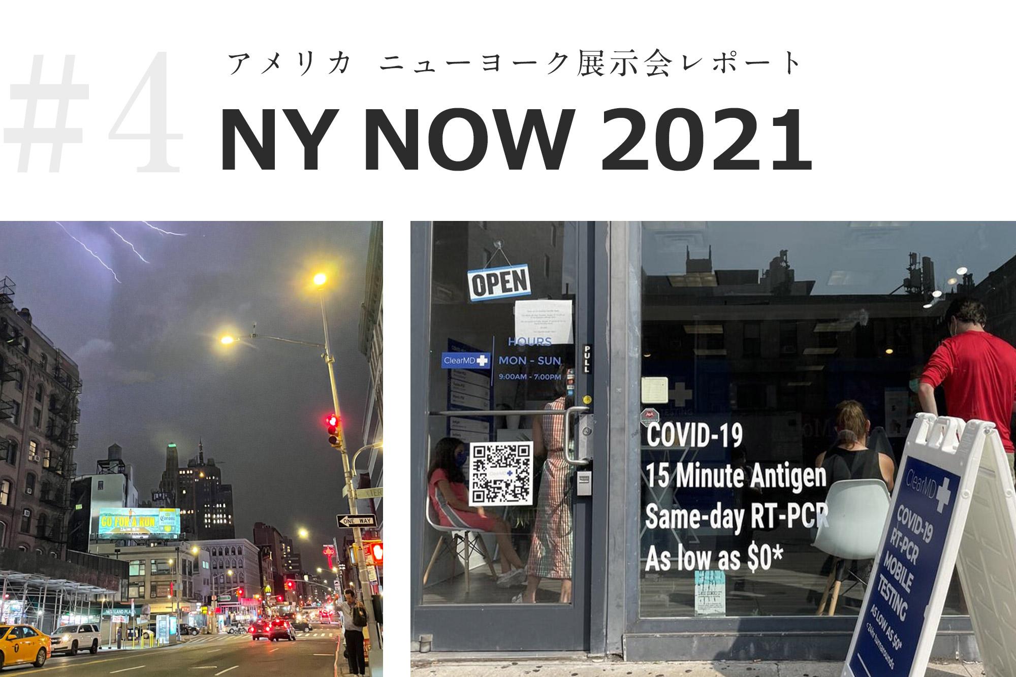 アメリカ ニューヨークでの展示会「NY NOW 2021」 レポート④