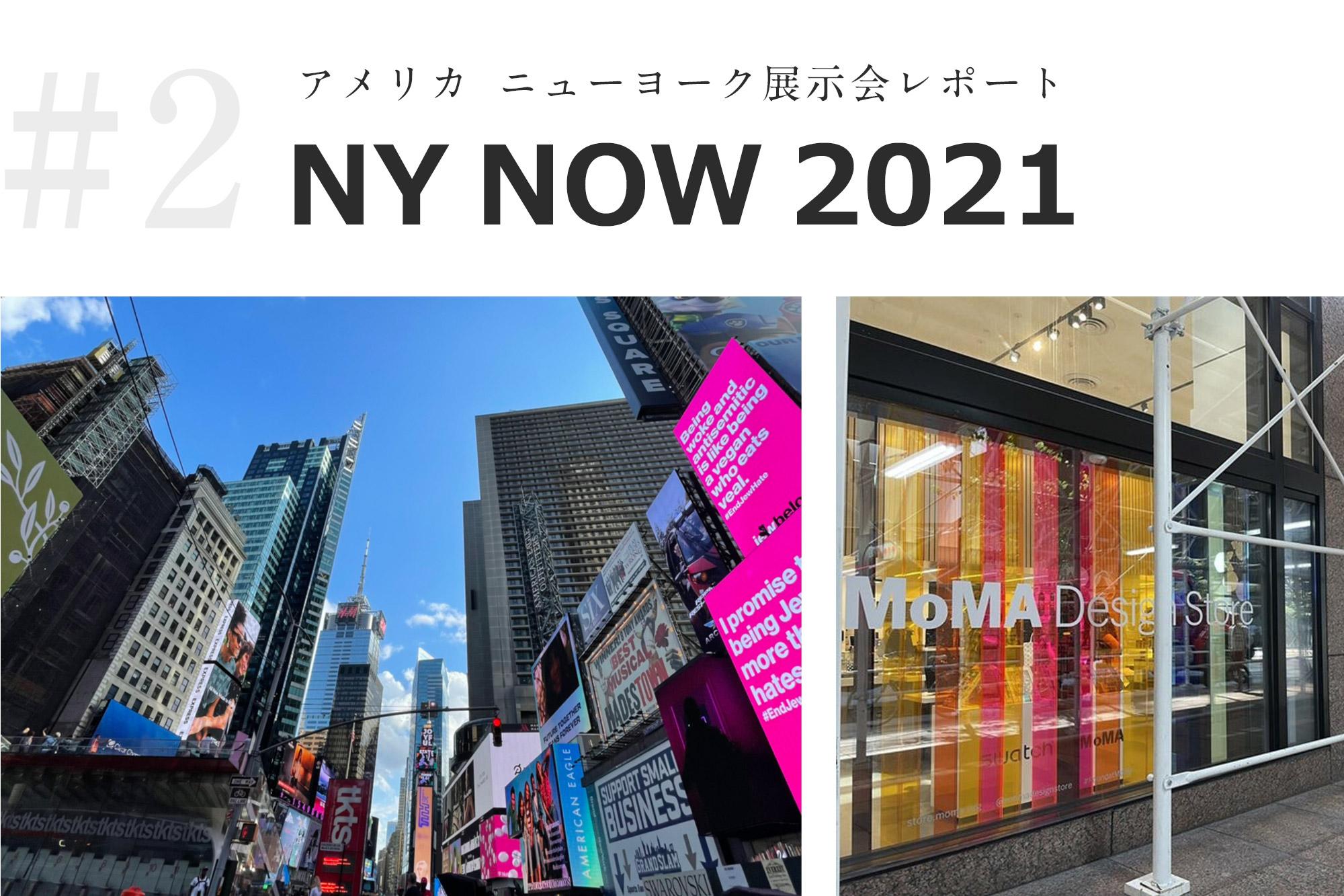 アメリカ ニューヨークでの展示会「NY NOW 2021」 レポート②