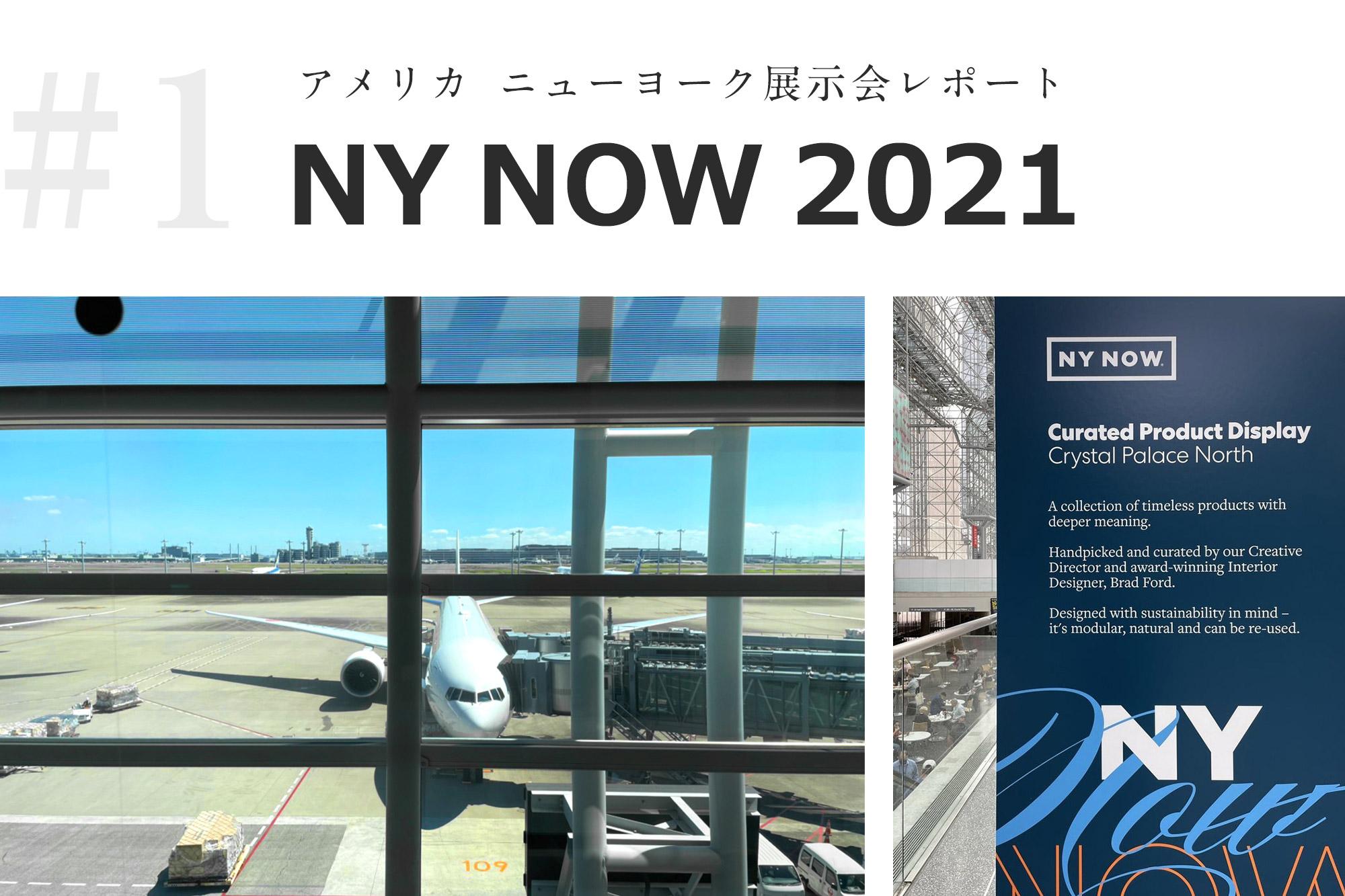 アメリカ ニューヨークでの展示会「NY NOW 2021」 レポート①