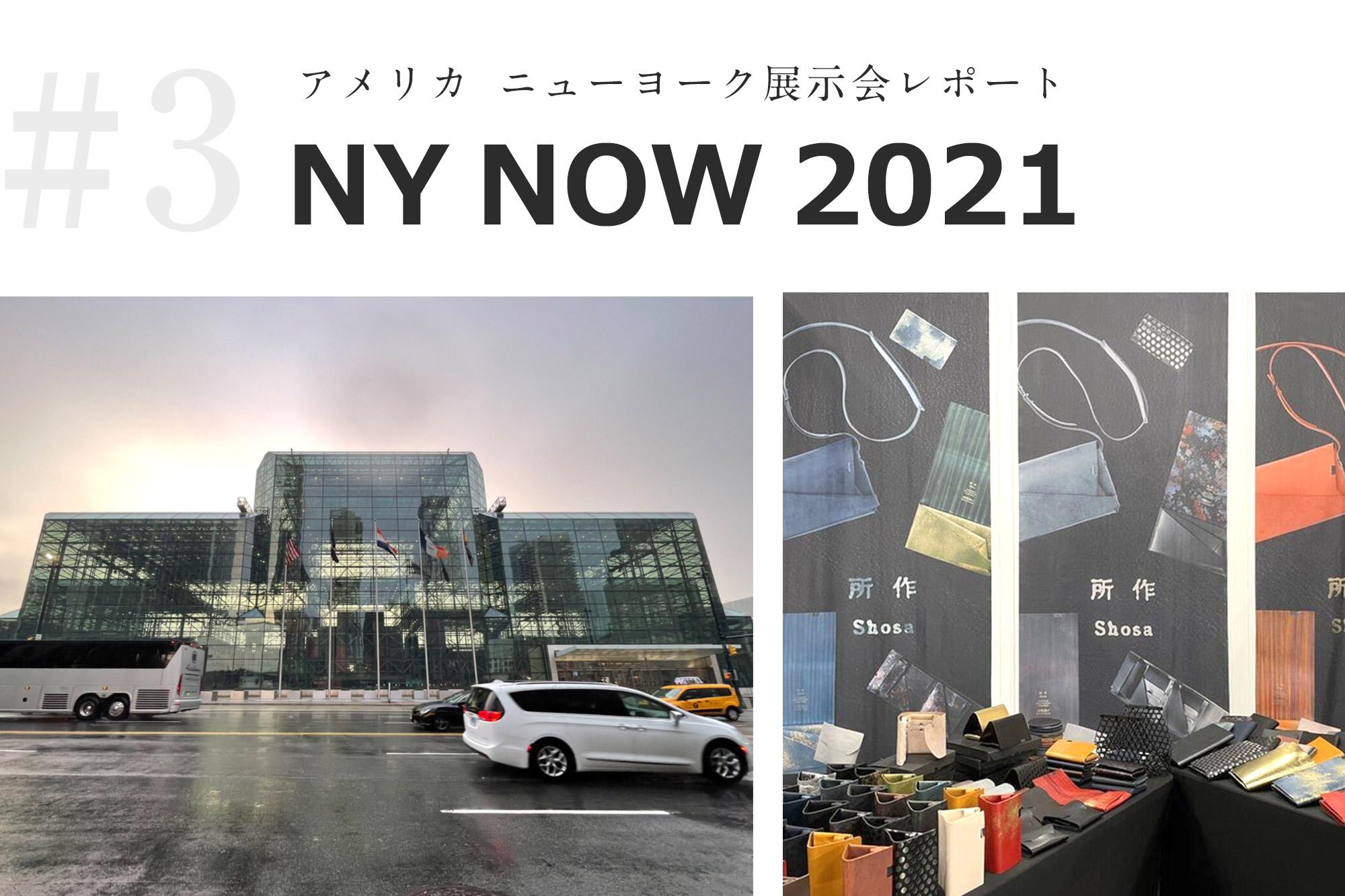 アメリカ ニューヨークでの展示会「NY NOW 2021」 レポート③