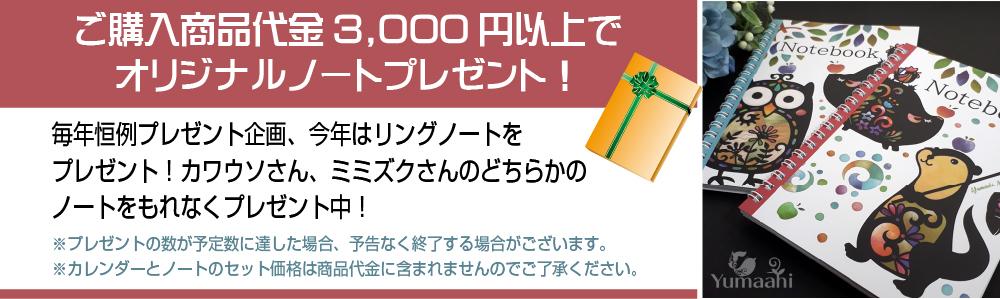 プレゼント企画終了のお知らせ!