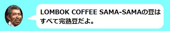 完熟コーヒー豆の見分け方 ~自然が育む、ロンボクコーヒーのおいしさの秘密~