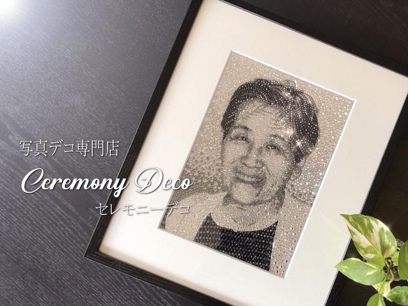 【姉妹店】写真デコ専門店Ceremony Deco(セレモニーデコ)OPEN