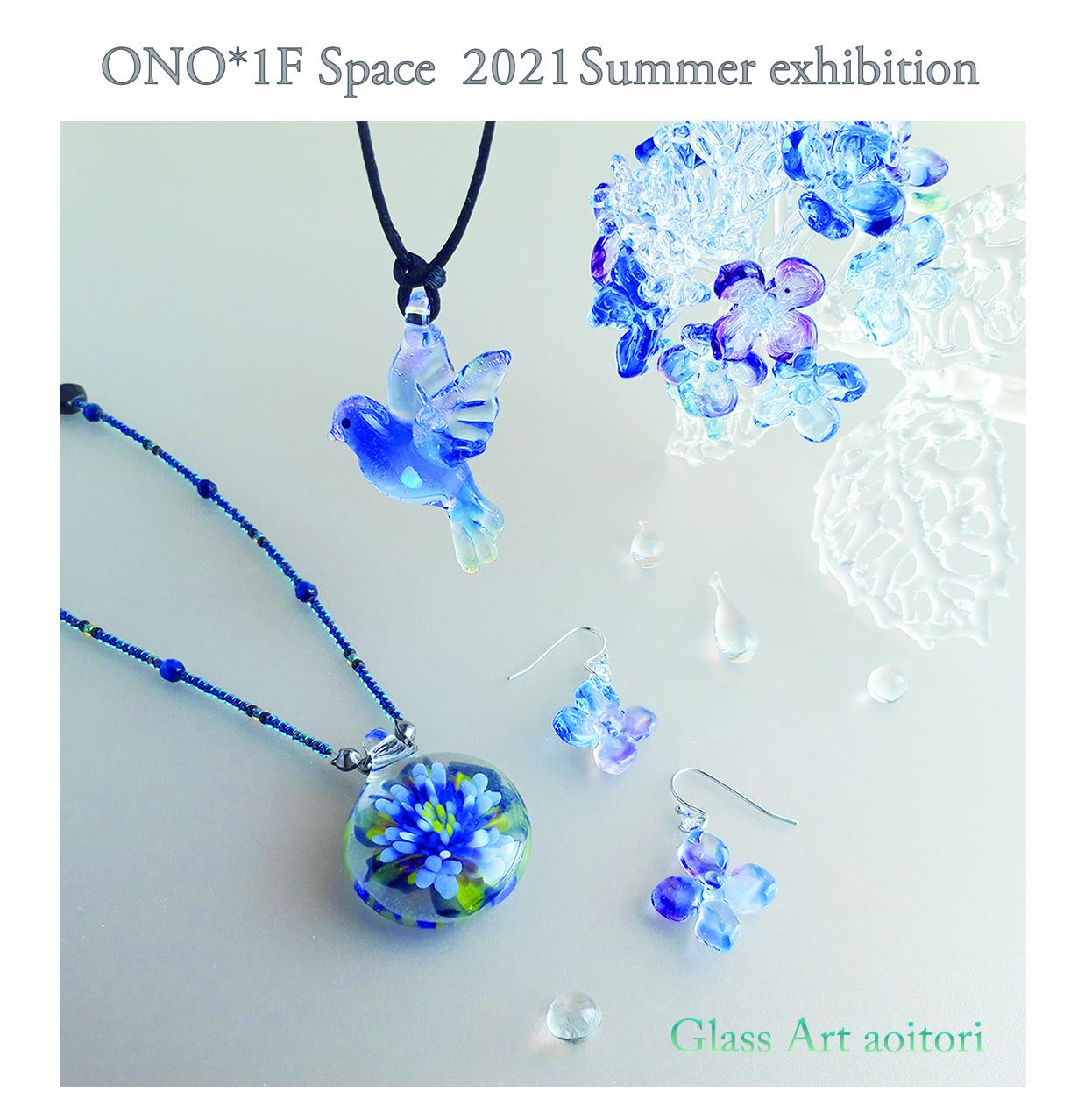 ONO*Space 夏の展覧会のご案内
