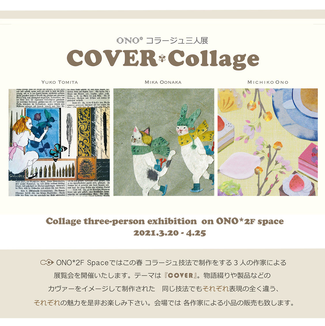 ONO*Space'21春の企画展開催中