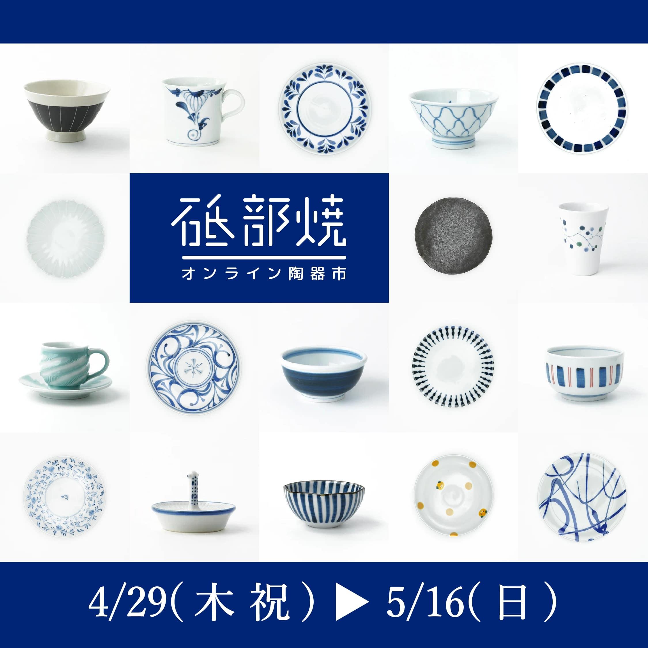 砥部焼オンライン陶器市