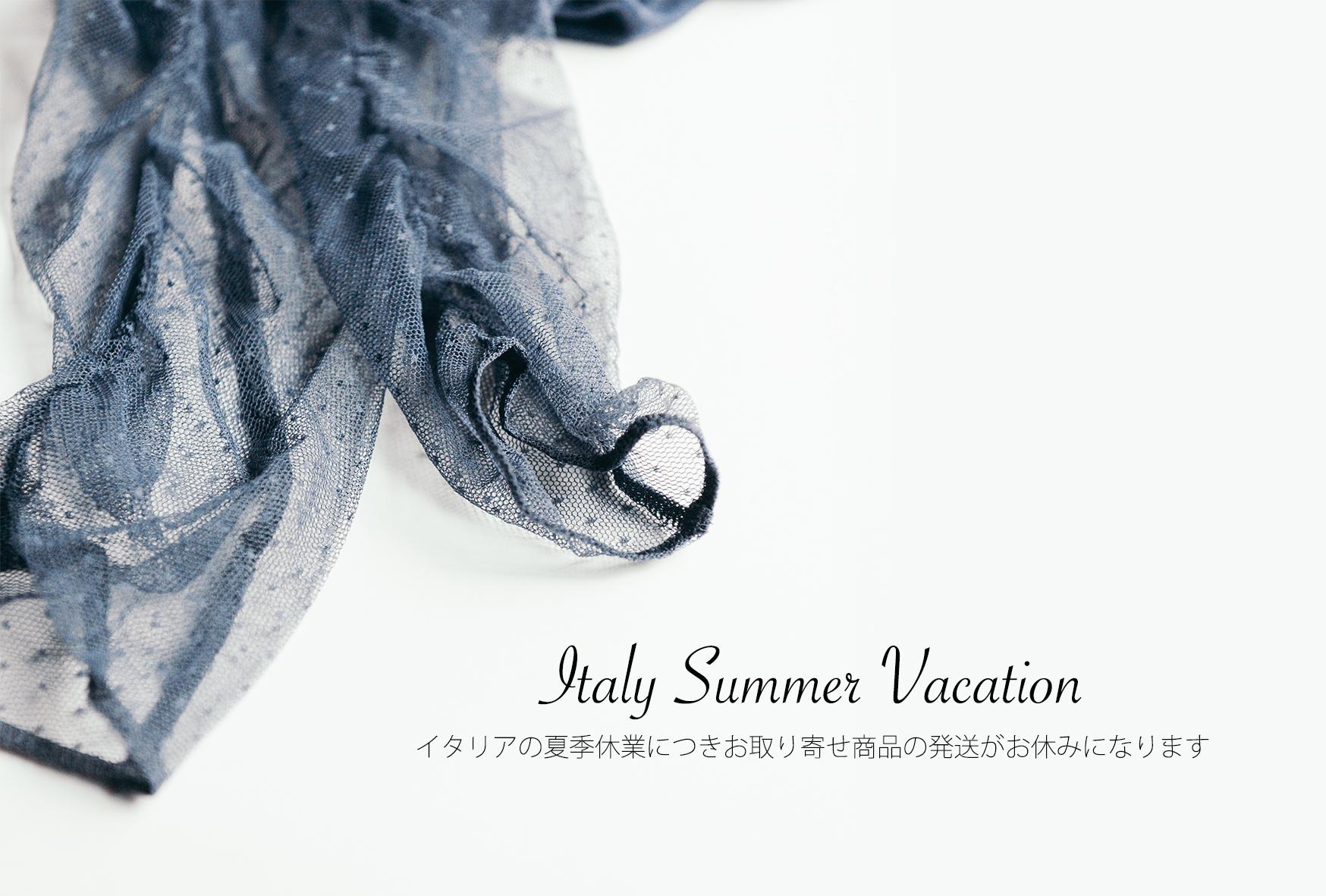 イタリアの夏季休業につきお取り寄せ商品の発送がお休みになります