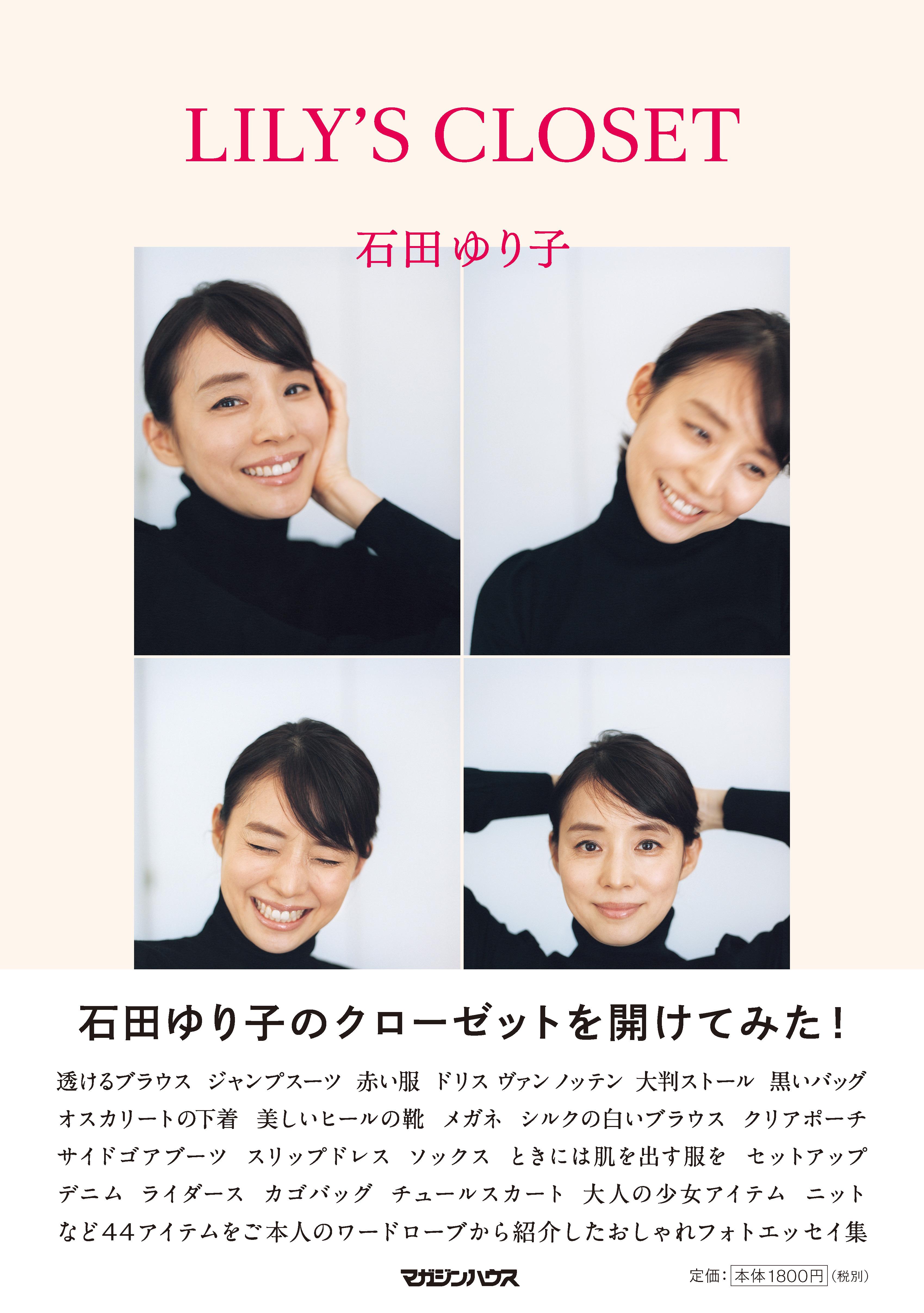 石田ゆり子さん書籍「LILY'S CLOSET」(マガジンハウス刊)にてご紹介いただきました!