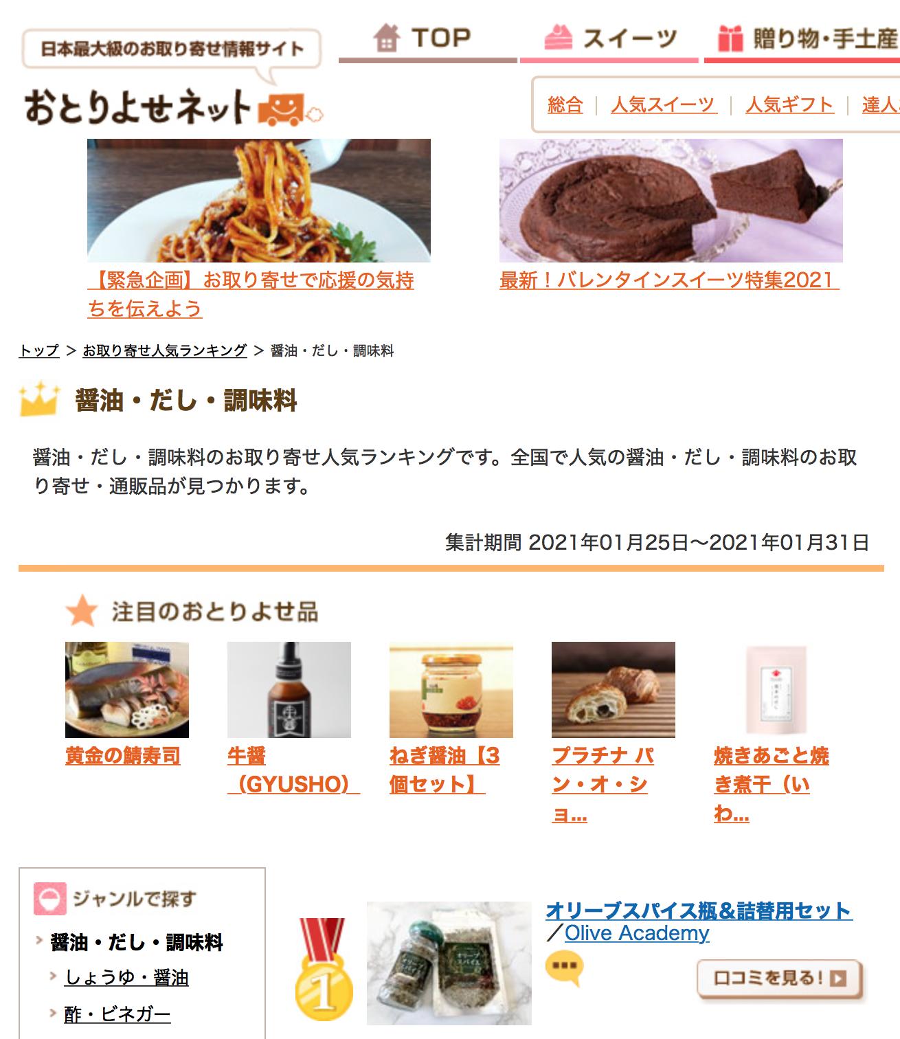 おとりよせネットの醤油・だし・調味料カテゴリーで1位獲得のオリーブスパイス!