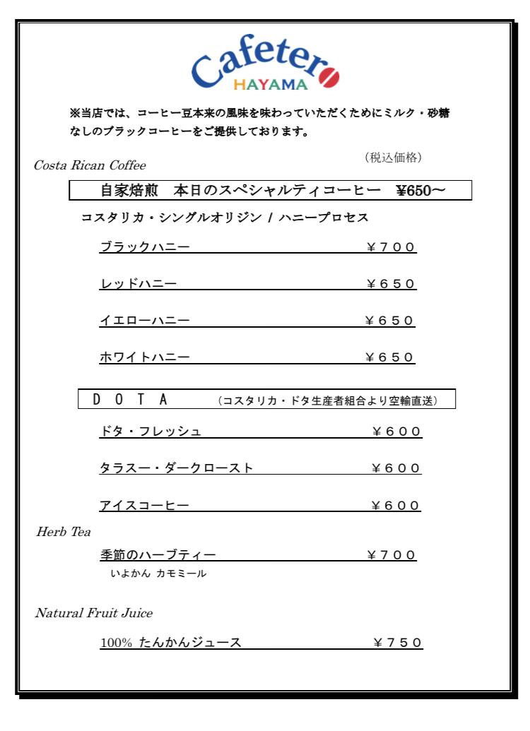 店内メニュー(2021.09.12 改定 )