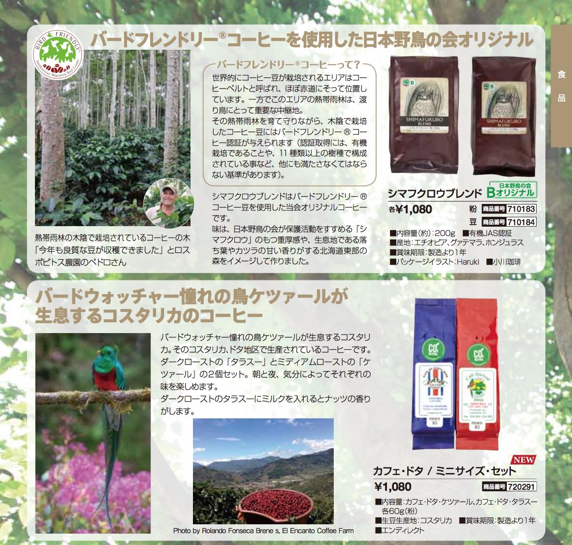 「日本野鳥の会」様の通販にカフェ・ドタが登場します!