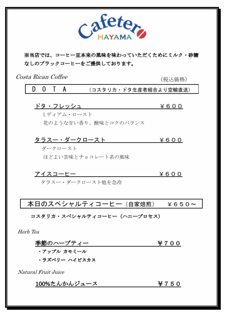 店内メニュー (2021.2.21更新)