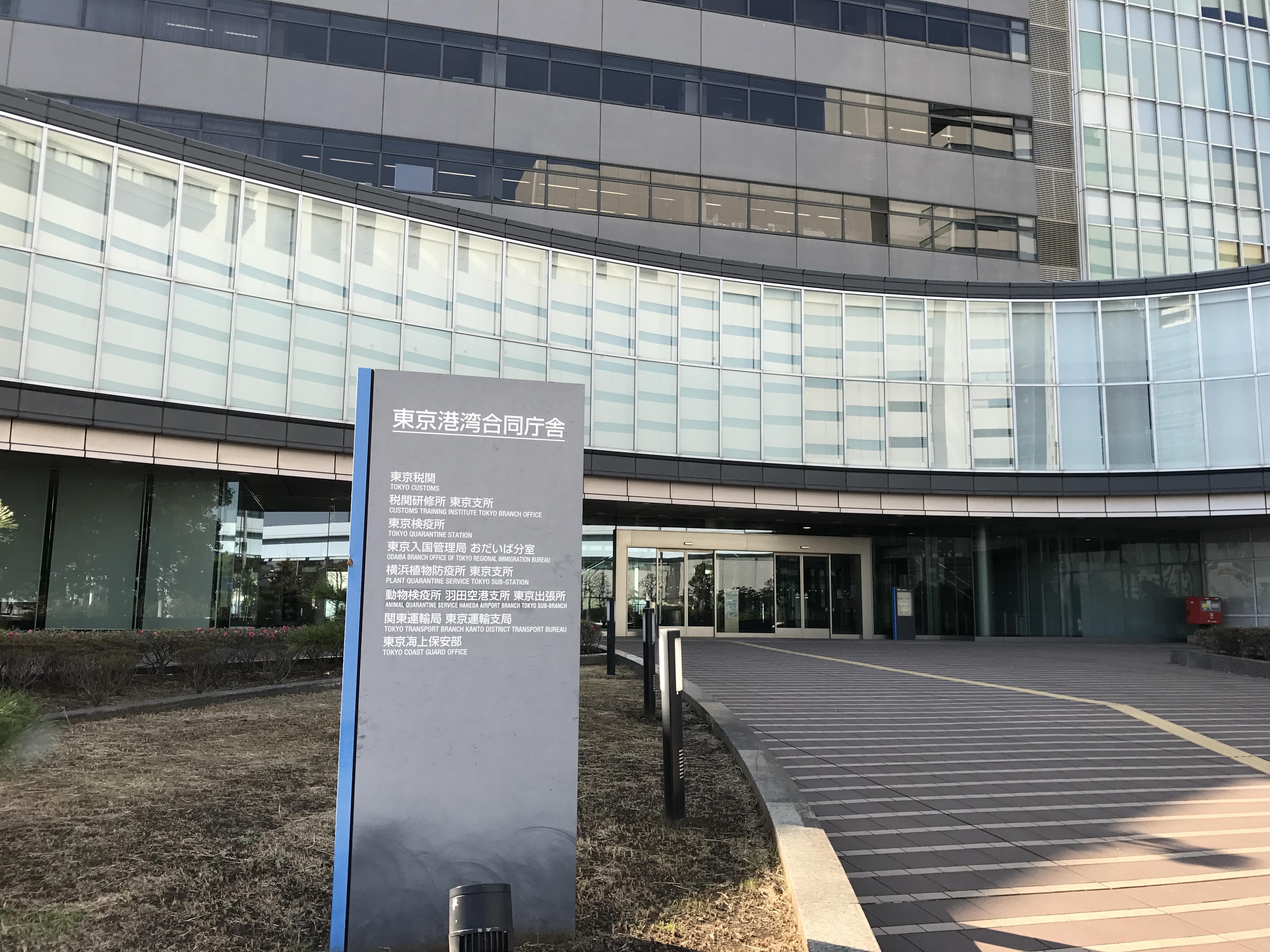 東京検疫所を初訪問してきました。