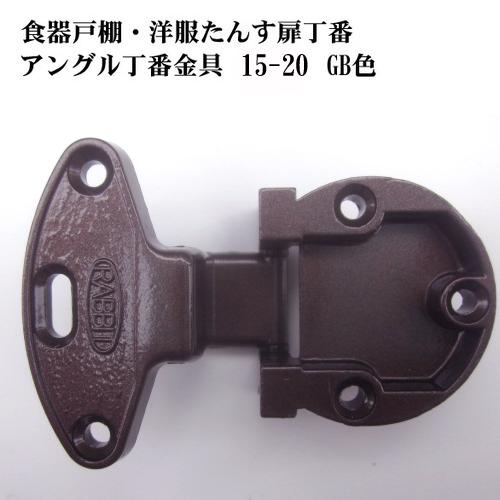 日本国産丁番15-20GB色 完売
