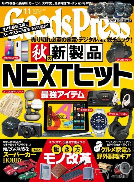 Goods Press11月号掲載情報(ステッチ&スタッズ)
