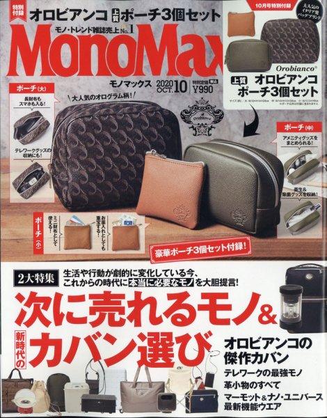 MonoMax10月号掲載情報(MOORGON)