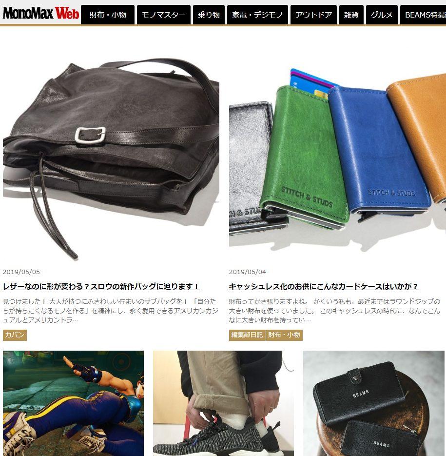 MonoMax Web掲載情報