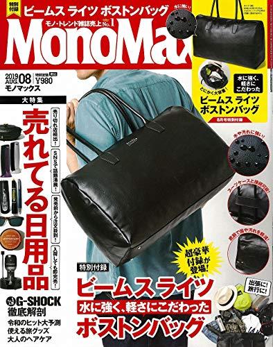 MonoMax8月号掲載情報