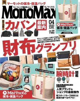 MonoMax4月号掲載情報(MOORGON)