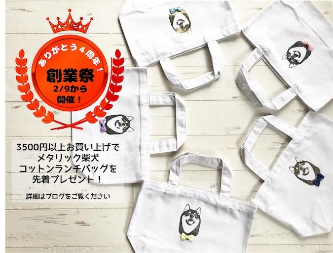 !! 創業祭開催 !! 2月9日10時よりオンラインショップ&イベント同時スタート!