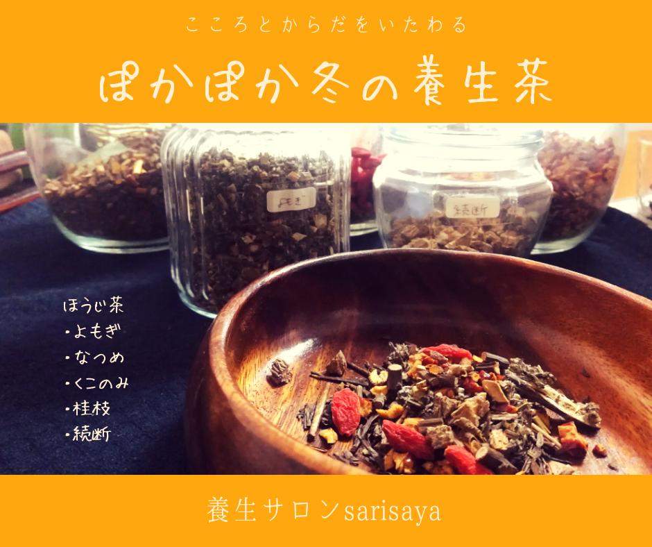 季節の養生茶~冬~